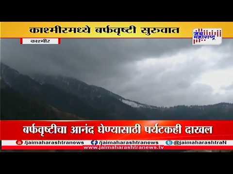 Snowfall in Kashmir started