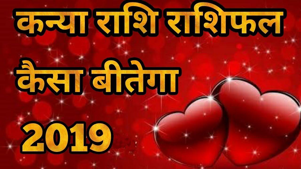 कन य र श र श फल 2019 Vigro Horoscope 2019 In Hindi
