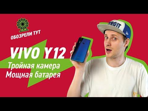 Смартфон VIVO Y12 с тройной камерой и аккумулятором на 5000 мАч!