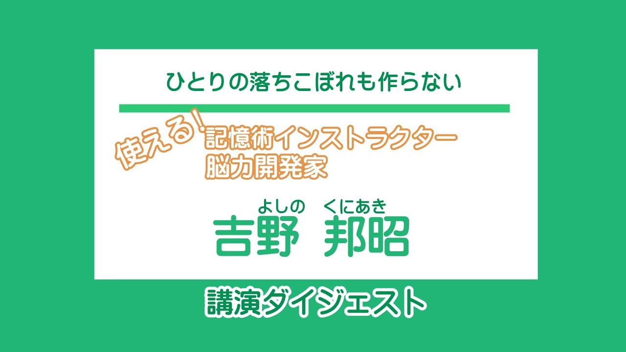吉野邦昭講演ダイジェスト