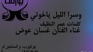 بوزلف رجعي رجعي - غناء غسان عوض