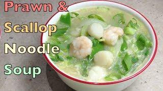 Scallop Prawn Noodle Soup Cheekyricho