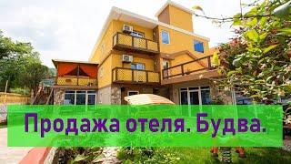 Недвижимость в Черногории Будва Продажа действующего отеля в Будве Бизнес в Черногории Цена 600000
