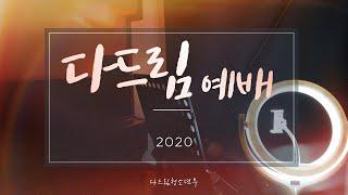 서인천중앙교회다드림청소년부/ 20201010 / 토요예…