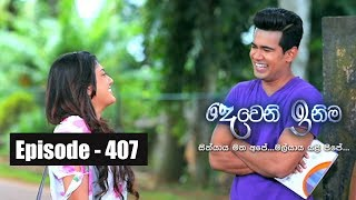 Deweni Inima | Episode 407 28th August 2018