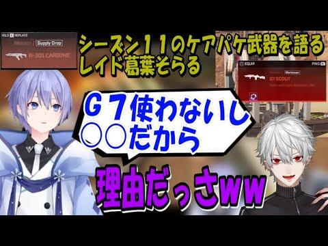 【レイド/葛葉/そらる】新シーズンのケアパケ武器を語る3人【切り抜き】