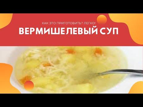Самый простой рецепт вермишелевого супа. Вкусно и экономно!