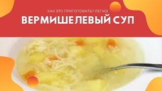 Самый простой рецепт вермишелевого супа Вкусно и экономно
