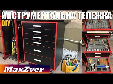 Инструметальная тележка своими руками/Tool Organizer/Toolbox