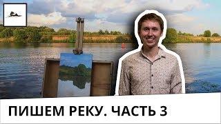 Рисуем пейзаж с рекой маслом - часть 3, видео урок по живописи