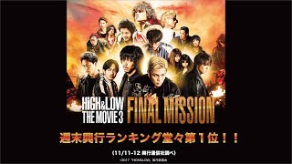 Video 『HiGH&LOW THE MOVIE 3 / FINAL MISSION』大ヒット記念 Special Trailer download MP3, 3GP, MP4, WEBM, AVI, FLV September 2018
