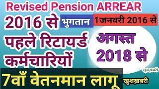 2016से पहले रिटायर कर्मचारियों के लिए खुशख़बरी। August 2018 से 7thcpc Revised Pension का भुगतान होगा