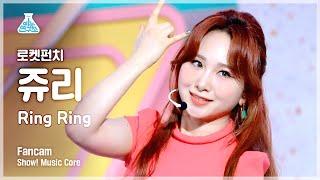 [예능연구소] 로켓펀치 쥬리 직캠 'Ring Ring' (Rocket Punch JURI FanCam) @Show!MusicCore 210522
