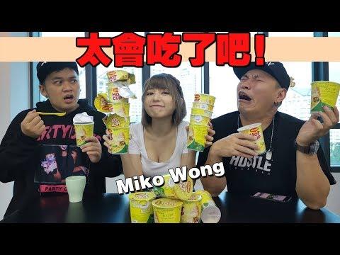 那么完美的女神原来是那么会吃的!吓死人Miko Wong 《很大粒的人物 第二季 第三集》
