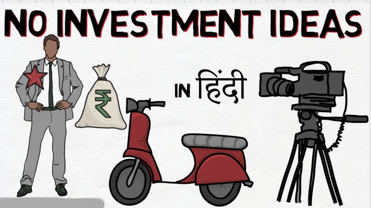 Business Ideas in india with small investment in Hindi | 4