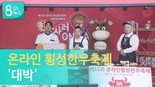 [G1뉴스]온라인 횡성한우축제 '대박'