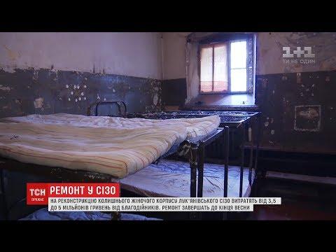 ТСН: У Міністерстві юстиції взялися за поліпшення Лук'янівського СІЗО