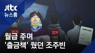 """""""검거된 운영진은 출금책·홍보책""""…박사방 '조직적 범행' / JTBC 뉴스룸"""