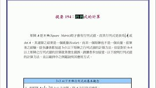 【教學影片】提要194:行列式的計算▕ 講師:中華大學土木系呂志宗教授