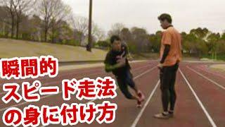球技で使える「瞬間的スピード走法」で速く走る【バルセロナオリンピック代表・渡邉高博 監修】