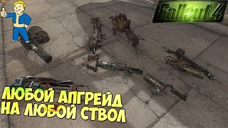 Fallout 4 Обзор мода Any mod, Any Weapon 1.1.2b 1.2.0 Любая модификация, на любое оружие