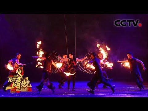 [2019我要上春晚] EP5《涅槃》 表演:即将成真火舞团 | CCTV春晚
