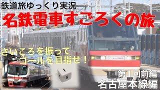 【名鉄すごろくの旅ゆっくり実況】第1回名古屋本線編 前編