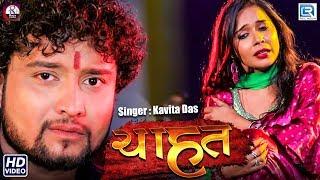 CHAHAT Kavita Das | ચાહત | FULL VIDEO | New Gujarati Sad Song | RDC Gujarati