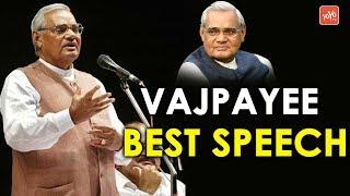 Former Prime Minister Atal Bihari Vajpayee Best Speech | #AtalBihariVajpayee | YOYO TV Channel