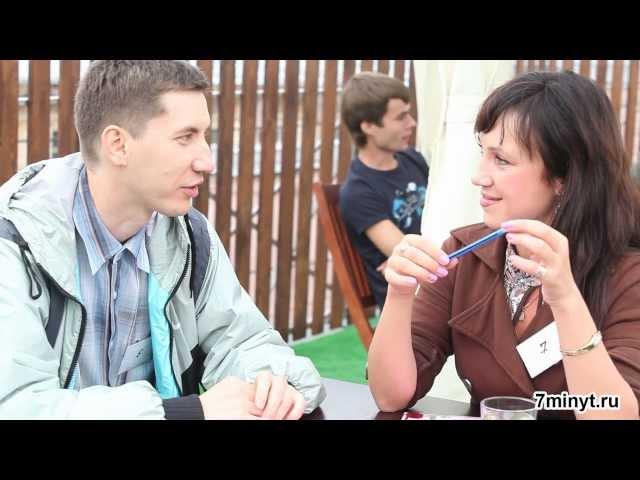 Speed dating. Быстрые знакомства в С-Петербурге от 7minyt.ru.
