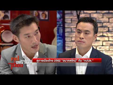 ดีเบต! 'ธนาธร อนาคตใหม่'VS'เอกนัฏ กปปส.' อนาคตการเมืองไทย | คุยสร้างเมือง EP2