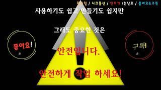 납땜 인두기 - 나무 인두기 만들기(니크롬선)- 간편 …