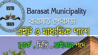 Barasat Municipality office Clark Driver Pump operator Typeset job in  2018 /withwb