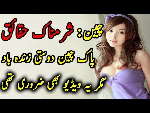 Unknown Facts About China II China K Mutaliq Sharamnak Haqaiq Har Pakistani Zarur Dekhay