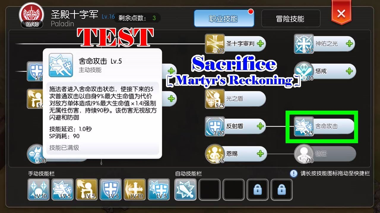 Ragnarok Mobile [ China ] - Basic Test [ PALADIN - Sacrifice [ Martyr's  Reckoning ] ]