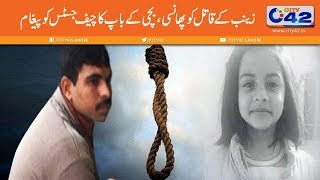 Zainab's Parents Views On Imran Ali Hanging | City 42