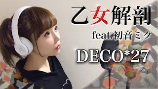 乙女解剖 feat.初音ミク/DECO*27-cover(Otome Kaibou/デコニーナ/Hatsu Miku)歌ってみた