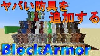 【MOD紹介】ヤバい防具を追加する!? MOD紹介第5弾「BlockArmor」
