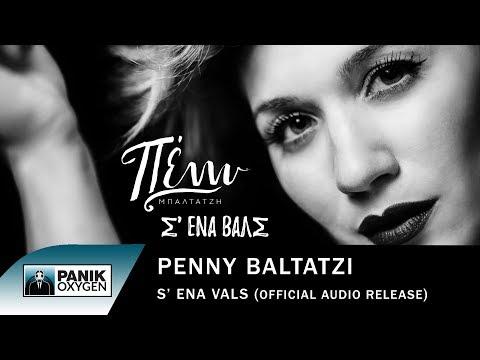 Πέννυ Μπαλτατζή - Σ' ένα βαλς
