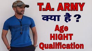 TA ARMY भर्ती क्या है ?