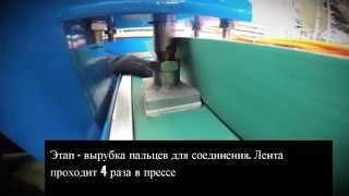 Производство конвейерной ленты(Данное видео покажет как мы производим конвейерную ленту. Мы используем комплектующие компании Holzer Flexo,..., 2015-08-12T11:49:39.000Z)