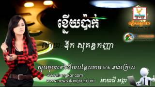 Knoy Pak - Aok Sokunkanha- New Song 2014