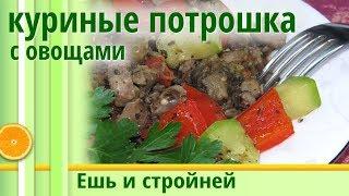 ПОХУДЕНИЕ 🐥 КУРИНЫЕ ЖЕЛУДКИ на сковороде с овощами 🐥 ОВОЩНОЕ РАГУ с баклажанами