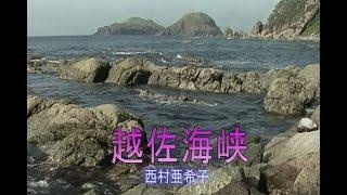 西村亜希子 - 越佐海峡