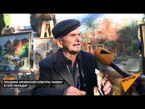 """Праздник армянской культуры """"Амшен"""" прошел в Абхазии"""
