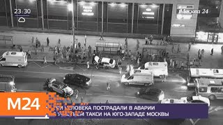 Три человека пострадали в аварии на юго западе Москвы Москва 24