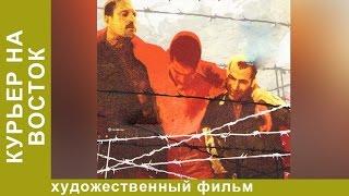 Курьер на Восток (1991). Фильм. Боевик. Star Media