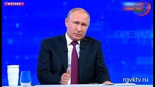 Владимир Путин в прямом эфире ответил на вопросы жителей страны