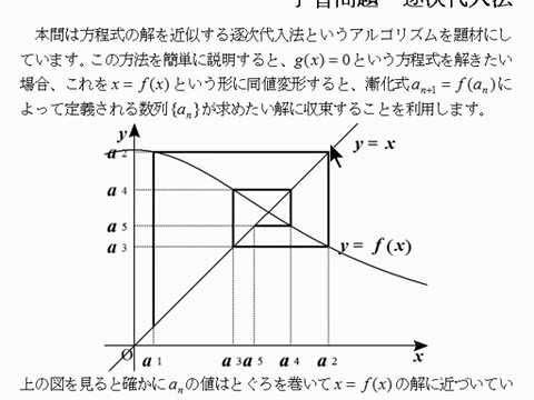 平方根を求めるアルゴリズム~6月11日の今日の一問(ニュートン法)posted by benditera2b