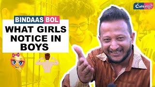मुलीं मुलांमध्ये काय बघतात ? नाशिक स्पेशल | CafeMarathi Bindaas Bol